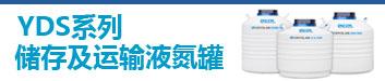 北京液氮罐